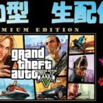 GTA5参加型 今日もまったり YES!ぽんぽん(^o^)/ 楽しくなけりゃゲームじゃない!!
