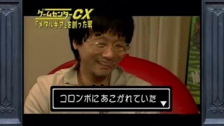 【Game Center CX】 ゲームセンターCX  #004『コナミワイワイワールド』