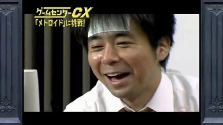 【Game Center CX】 ゲームセンターCX  #005『メトロイド』