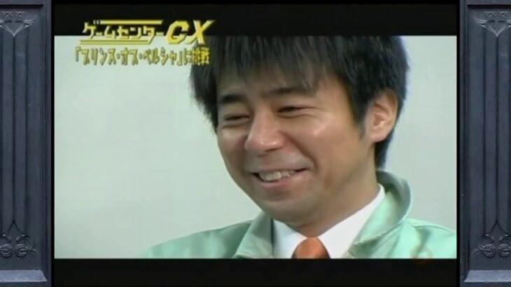 【Game Center CX】 ゲームセンターCX ・#007『プリンスオブペルシャ(前編)』