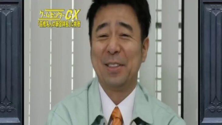 【Game Center CX】 ゲームセンターCX  PCエンジンSP・特典『高橋名人の新冒険島』