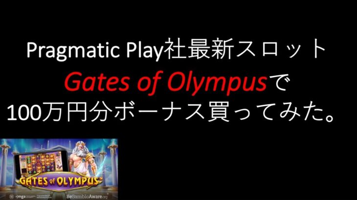 【オンラインカジノ】最新ゲームのペイアウトは良いって聞くけど。Games of Olympusで100万円分ボーナス買ってみた。