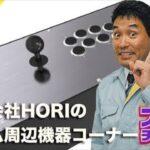 HORIのゲーム周辺機器コーナー #2021年3月【ファミ通】