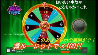 【JOKER TROUPE】緑ルーレットで×100倍!!まさかの展開に?!【オンラインカジノ】