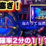 【メダルゲーム】JP確率1/2!?フォーチュントリニティ超穴塞ぎ!