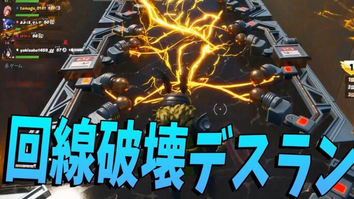 ゲーム側が回線を破壊してくるデスラン – フォートナイト【KUN】