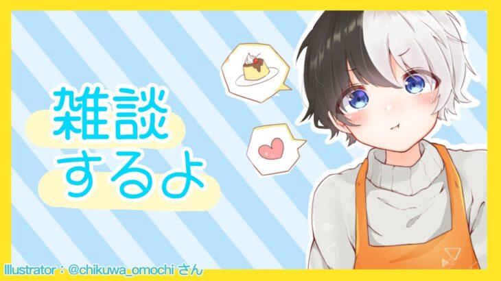 【雑】雑談したりゲームしたりしない【Kamito】