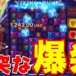 【オンラインカジノ】爆発は唐突に来る【ノニコム】LCH