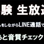 【実験】LINE通話実験、およびゲーム配信中にLINE通話できるか?ご協力募集中!