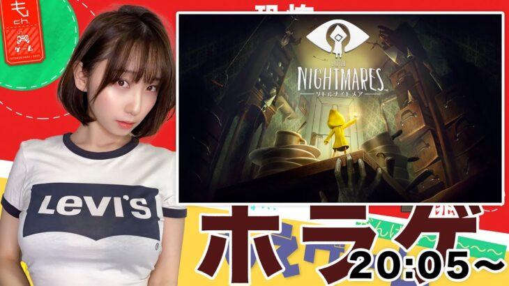 【ホラゲ】Little Nightmares リトルナイトメア #1【#伊織もえのゲーム配信】
