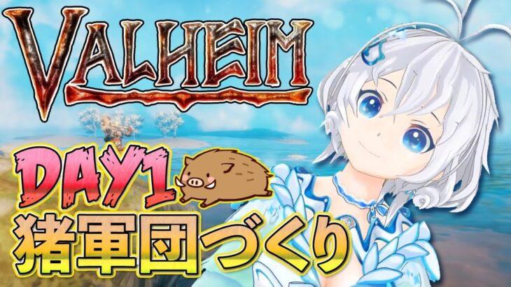 【 🔴Live 】北欧オープンワールドゲーム『VALHEIM』で猪の好感度をあげる生放送【#シロ生放送 】