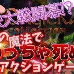 【MAGICKA】大乱闘!味方の魔法がめっちゃ当たる協力ゲーム!【4人実況】