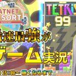 【#パトネットリゾート】最後はメダルゲームでMAXBET!!!【多井隆晴】