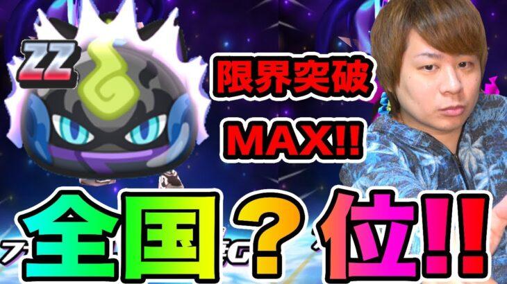 ぷにぷに「最強限界突破MAX漆黒丸」を使ったら、衝撃の全国〇〇位!!【妖怪ウォッチぷにぷに】妖怪学園YイベントYo-kai Watch part1094とーまゲーム
