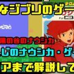【高画質】忘れじのナウシカ・ゲームをクリアまで解説!「MSX」