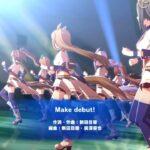 ゲーム【ウマ娘 プリティーダービー】ライブ映像「Make debut!」篇