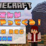 【Minecraft】立花慎之介さんがくるぞおおおおおおお!!!声優ゲーム小隊 番外編#16 石川界人個人視点【声優ゲーム小隊】