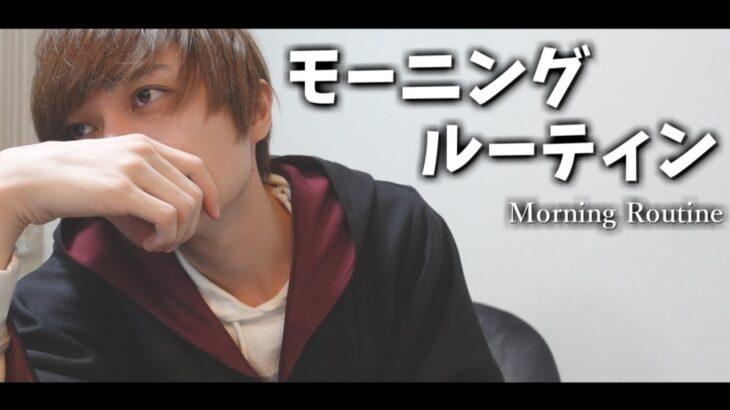 ゲーム実況者とは思えないモーニングルーティン【Morning Routine】