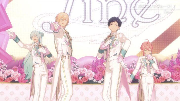 あんさんぶるスターズ!! Music ゲームサイズMV「恋はプリマヴェーラ!」