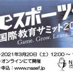 「NASEF JAPAN 国際教育eスポーツサミット2021」3月20日オンラインにて開催