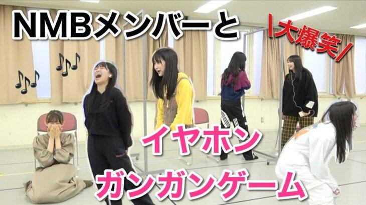 【大爆笑】NMB48のメンバーとイヤホンガンガンゲームしたら面白すぎた