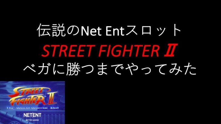 【オンラインカジノ】伝説のNetEntスロット、Street Fighter Ⅱを全クリしてみた。