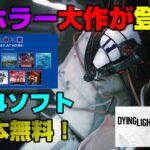 【ゲームNewsまとめ】 SFホラーがPS5で登場! ダイイングライト2の新情報は!? あの大人気ゲームに神アプデが!注目の新作の新情報も!  無料ソフト10本発表!