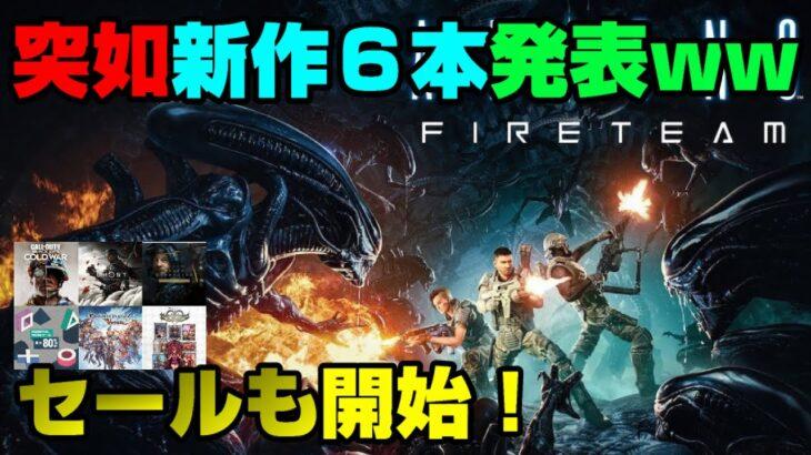 【ゲームNewsまとめ】FF7RE新情報! エピックがあのスタジオを買収! セールも開始! 突然新作6本を発表するイベントが開始! 新三国無双8 PSVR