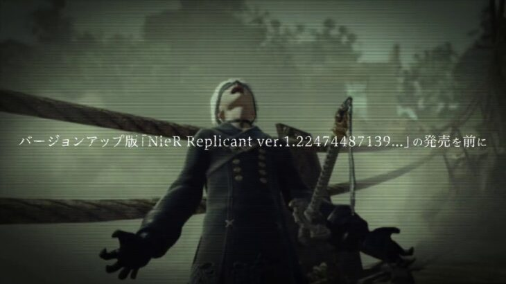 NieRゲームシリーズ10周年記念くじ ラインナップ映像
