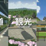 Nintendo Switch「A列車で行こう はじまる観光計画」ゲーム紹介