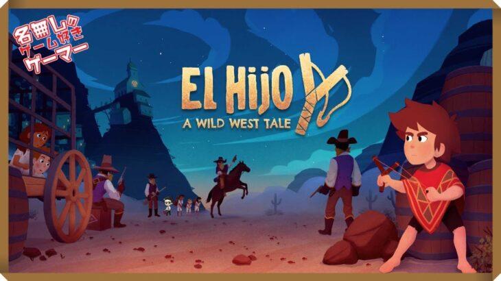 【PC】『El Hijo – A Wild West Tale 』~西部開拓時代、少年の母親と再会するための冒険~