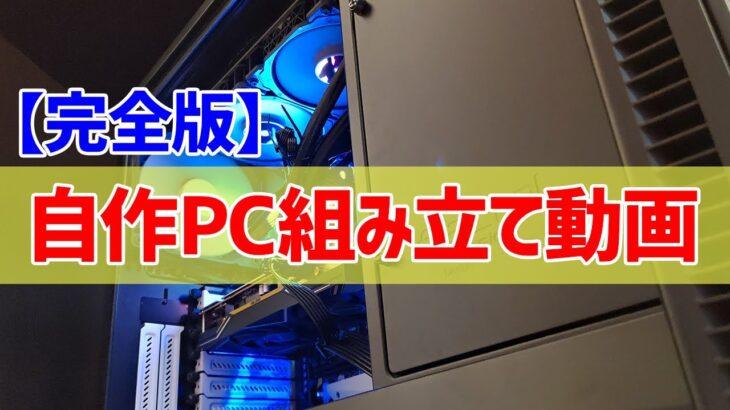 【自作PC組み立て動画完全版】ゲーム、FX、仮想通貨マイニングまで