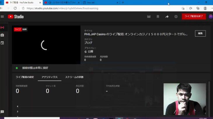PHILJAP Casino のライブ配信 オンラインカジノ15000円スタートでがんばるどお!!