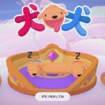 【犬 犬 PHOGS! #01】犬がのびーるゲーム!?