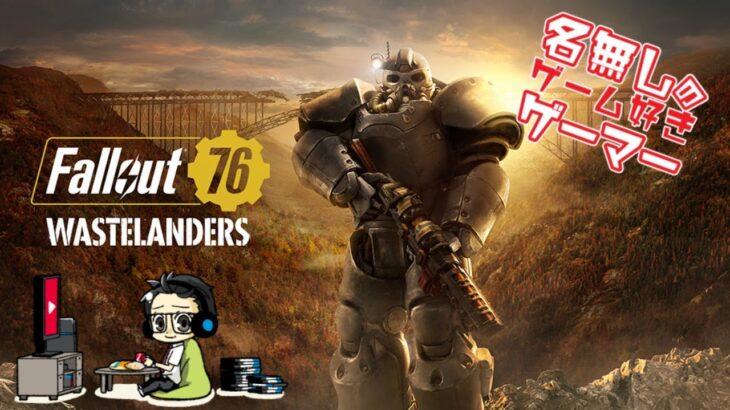 【PS4】『Fallout 76 フォールアウト76 』~シーズン3:スクライブ・オブ・アヴァロン~