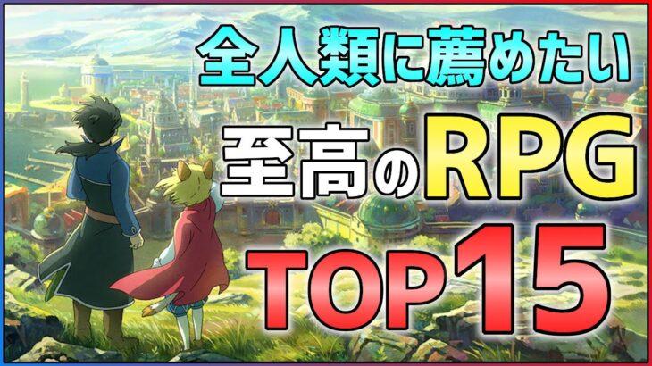 【PS4/Switch】絶対ハマれるRPGランキングTOP15!!【神ゲー紹介】