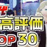 【PS4おすすめゲーム】歴代最高評価ランキングTOP30 2021年版