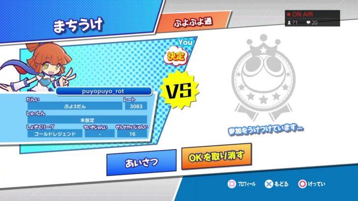 PS4ぷよぷよeスポーツ 対戦相手募集