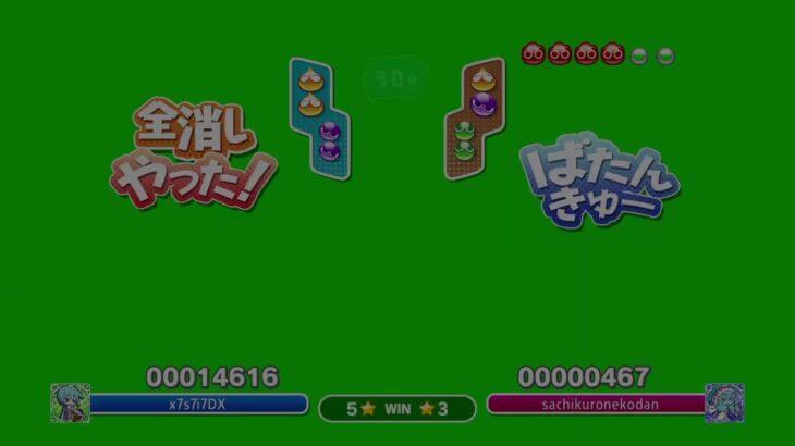 [PS4]ぷよぷよeスポーツ 今後の配信は辞めます!!