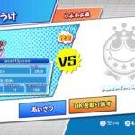 まったりぷよぷよ【PS4ぷよぷよeスポーツ】