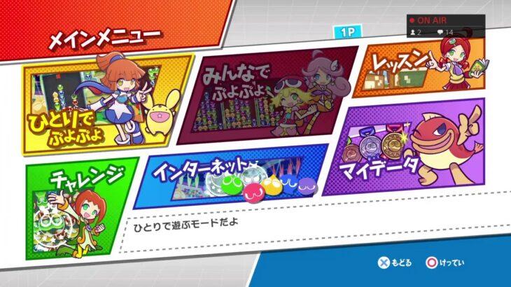 [PS4]ぷよぷよeスポーツ VSイリスさん