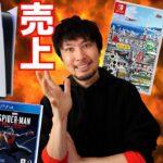 PS5の出荷量が増え、ゲームも売れ始めてきているかもしれない【週間ゲーム売上ランキング】