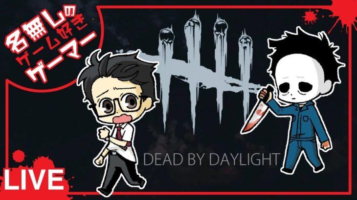 【PS5】DBD『Dead by daylight デッドバイデイライト』~恐怖の鬼ごっこ~