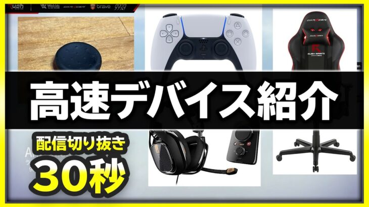 PS5のFPSストリーマーゲーム環境紹介(読み上げ) Q.AyGのカスタムは何ですか?【ショート】【WARZONE/BOCW】【ぐっぴー】
