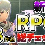 【PS5/PS4ソフト】新作RPG18作品を総チェック おすすめゲーム紹介