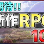 【PS5/PS4/Switch】大注目の新作RPG10選!【おすすめゲーム紹介】