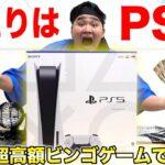 【大当たり】PS5が当たるビンゴゲームが超高額過ぎて財布の中身が消え去りましたwww