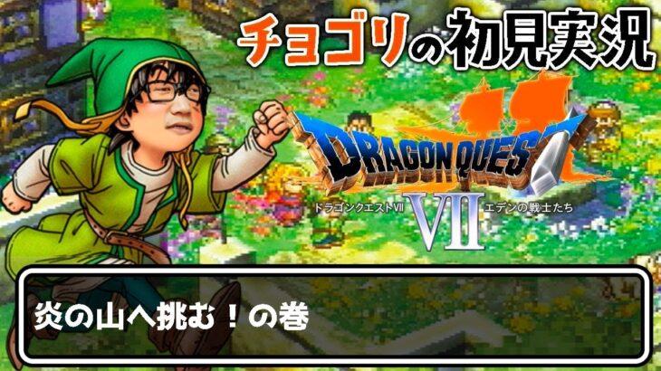 【ゲーム実況】初代PS版ドラクエ7 炎の山へ挑むんだりん! #4 byチョゴリの初見プレイ実況