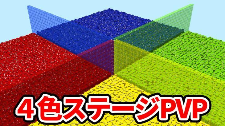 ヤバすぎる4色ステージでPVPニューゲーム【マイクラ】