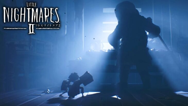 小人になって人間から逃げるホラーゲームが怖すぎるw『Part1』【LITTLE NIGHTMARES 2 -リトルナイトメア2-】